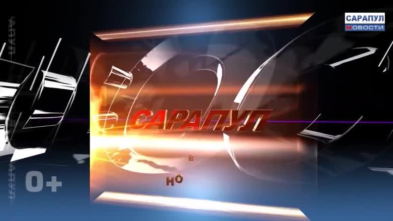Сарапул.Программа САРАПУЛ НОВОСТИ от 15 ноября 2018 года