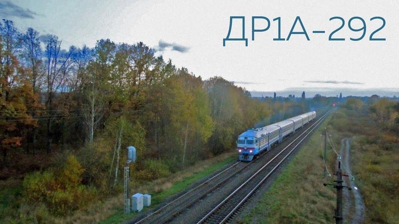 ДР1А 292 № 874 Коростень Возляково