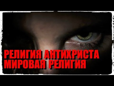 Религия Антихриста - Мировая Религия