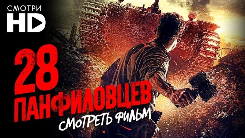 28 Панфиловцев / Смотреть весь фильм » Freewka.com - Смотреть онлайн в хорощем качестве