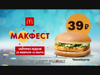 Сюрприз недели. Чикенбургер Макфест продолжается! Встречайте следующий сюрприз! Только до 3 марта! Хочешь больше сюрпризов – пер