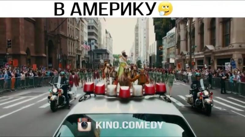 Kino.comedy в Instagram «🎬Диктатор (2012). 👥Как вам фильм Смотрели ⬇️😉 🔥Мы в Telegram 👉 kinopabl» [Instagram - 23631454_86871