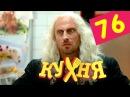 Кухня | 4 Сезон 16 Серия | 76 Серия | 12.11.14 | KinoSteka.ru