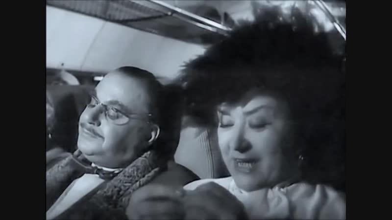 Мария Миронова и Александр Менакер - Случай в самолете