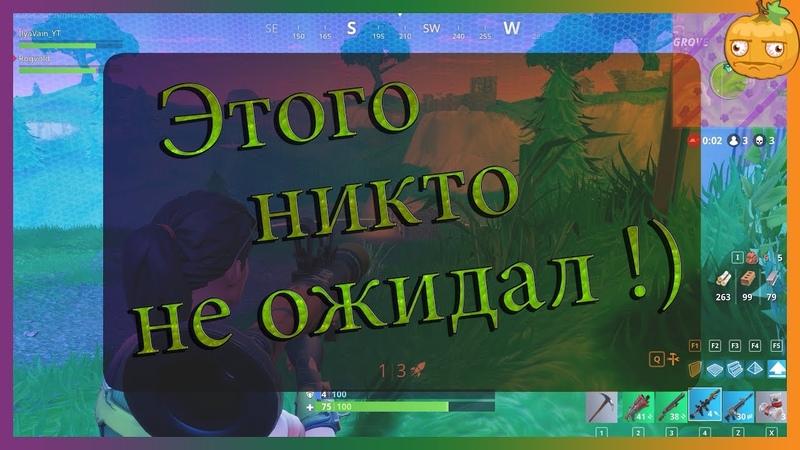 Этого никто не ожидал!)) Играем в Fortnite, Королевская Битва * 1440p 60 fps