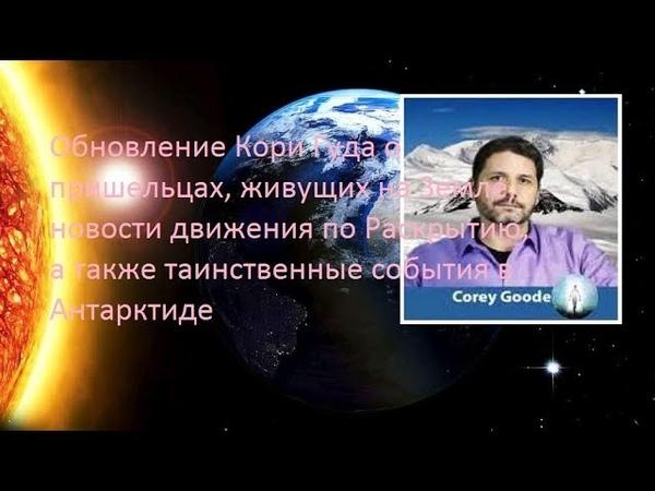Язон Масон Обновление Кори Гуда о пришельцах живущих на Земле новости движения по Раскрытию