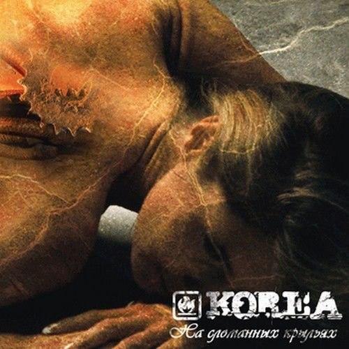 Korea Скачать Торрент Дискография