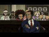Гетто, Суд над Ар.КеллиThe Boondocks, The Trial of R.Kelly (S1E2)