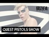Quest Pistols Show Quest Pistols Show ft. Артур Пирожков - Революция
