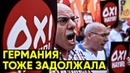 ВМЕСТЕ | Сонар 2050 | Греция решила проучить Россию. И просит денег
