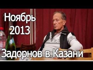 Михаил Задорнов. Концерт в Казани, ноябрь 2013