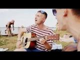 Вiдпусти - Океан Эльзи (Cover) під гітару