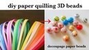 Diy||Paper Quilling 3D Beads||making Quilling Paper beads ||Quilled decoupage beads