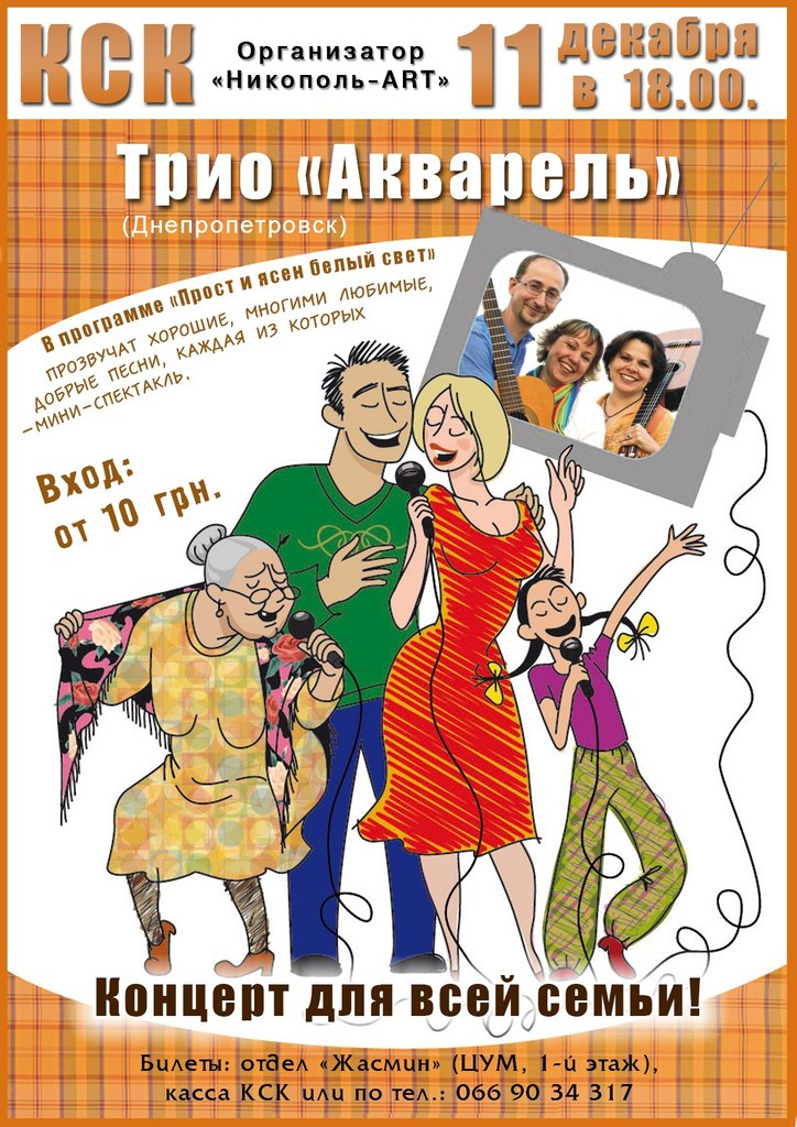 """""""АКВАРЕЛЬ"""" В НИКОПОЛЕ"""