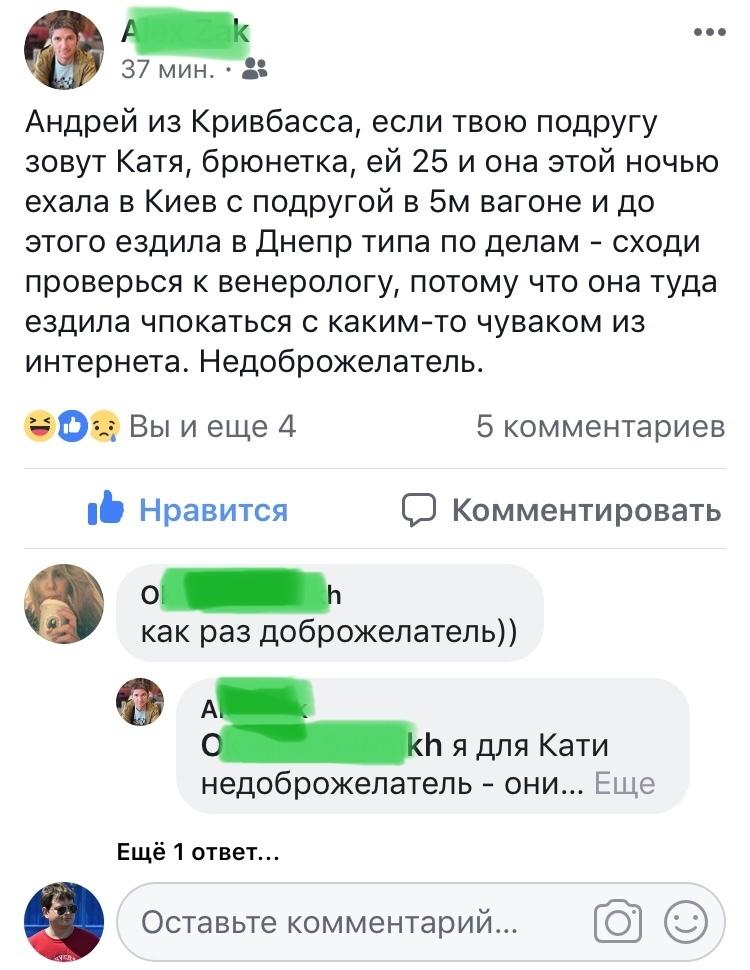 Доброжелатель или мужская солидарность)