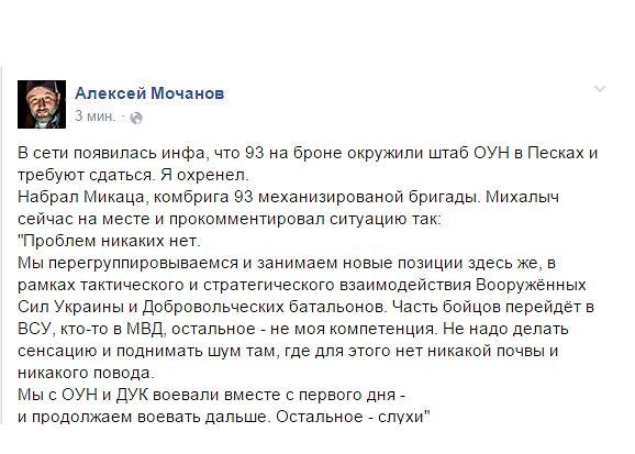 На оккупированной части Донбасса продолжается развал финансовой системы: предприниматели отказываются рассчитываться российскими рублями, - СНБО - Цензор.НЕТ 137