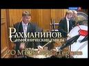 С. Рахманинов. Симфонические танцы . - СО МТ, В. Гергиев, БЗК - Культура , 2011
