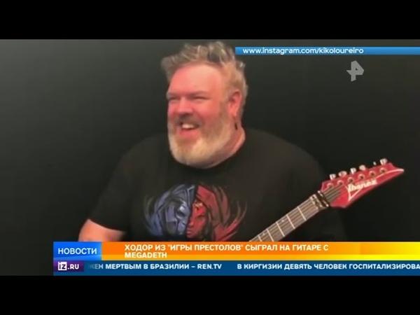 Ходор из Игры престолов сыграл на гитаре с Megadeth