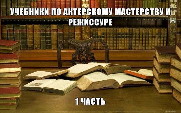 /кокорин система станиславского/: