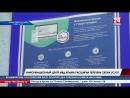 Подтвердить личность на портале Госуслуги теперь можно и в Информационном центре МВД Крыма