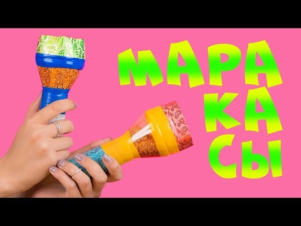 Маракасы. Мастер-класс для детей. Музыкальные инструменты своими руками