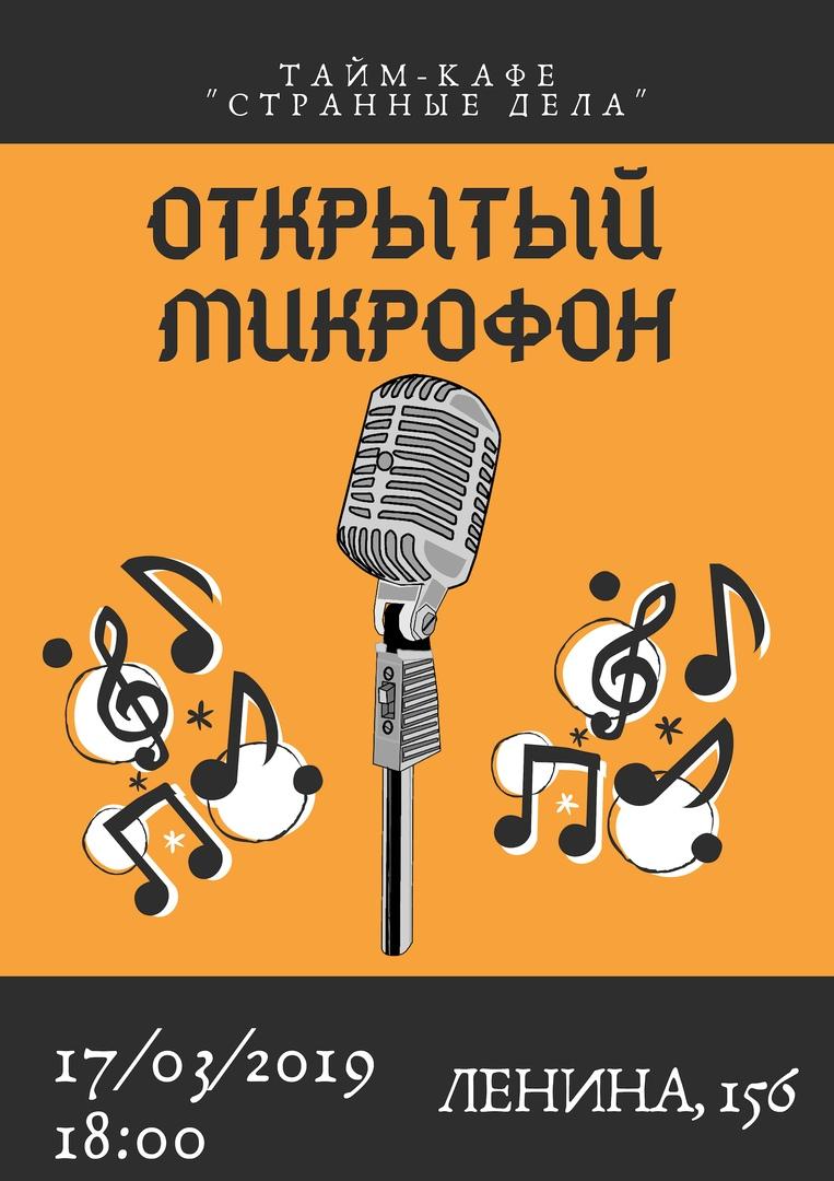 """Афиша Уфа Открытый микрофон в """"Странных делах"""""""