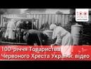 Віхи 100 років історії Товариства Червоного Хреста України ТХЧУ Історія Україна History Ukraine Історія_UA