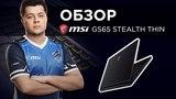Сёма и Maxiz0r заценили новый 144 Гц ноутбук от MSI [EN SUBS]