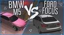 BMW M5 E60 vs FORD FOCUS 3 - ЧТО ЛУЧШЕ?! (CRMP | GTA-RP)