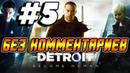 Прохождение Detroit Become Human на русском Часть 5 без комментариев PS4 Pro