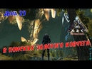 ARK Survival Evolved В ПОИСКАХ ЗОЛОТОГО КОВЧЕГА Новое DLC Extinction День 23