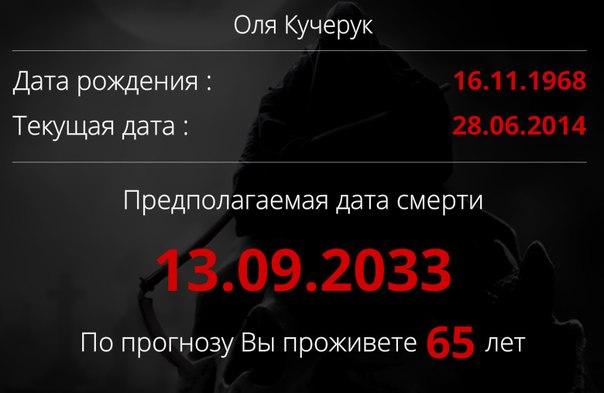 Оля Кучерук: Узнай дату своей смерти! > http://vk.com/death_date <