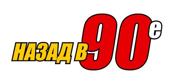 НАЗАД В 90-е LIVE | 13 АПРЕЛЯ | М33 | ВКонтакте