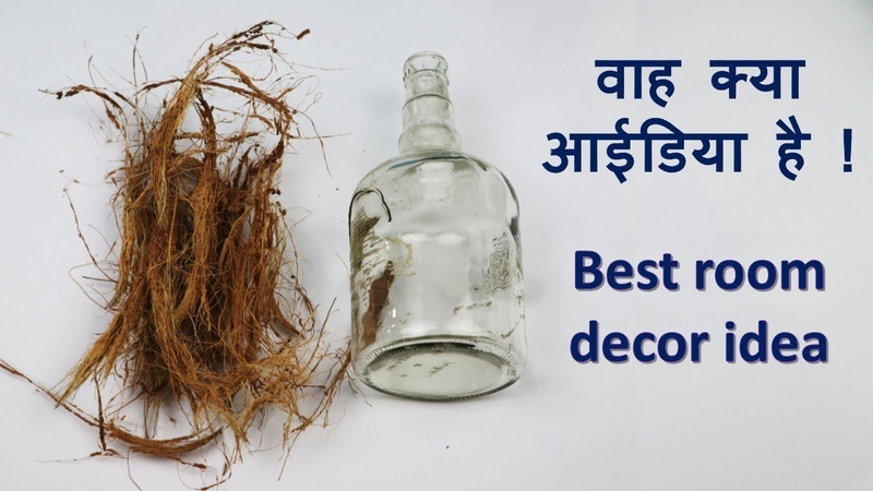 Best out of waste room decor idea || waste bottle reuse idea || easy craft idea
