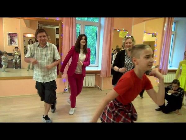 Отчетный концерт 27.05.18 - Танцевальный батл родителей