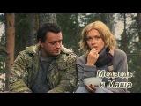 Медведь и Маша 2013 Смотреть фильм онлайн Мелодрама
