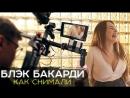 [Чоткий Паца] GAZIROVKA - Black   Як знімався кліп