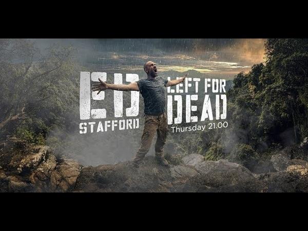 Эд Стаффорд Выживание Без Купюр 7 серия 2018г Ed Stafford survival Uncut 7 series 2018g