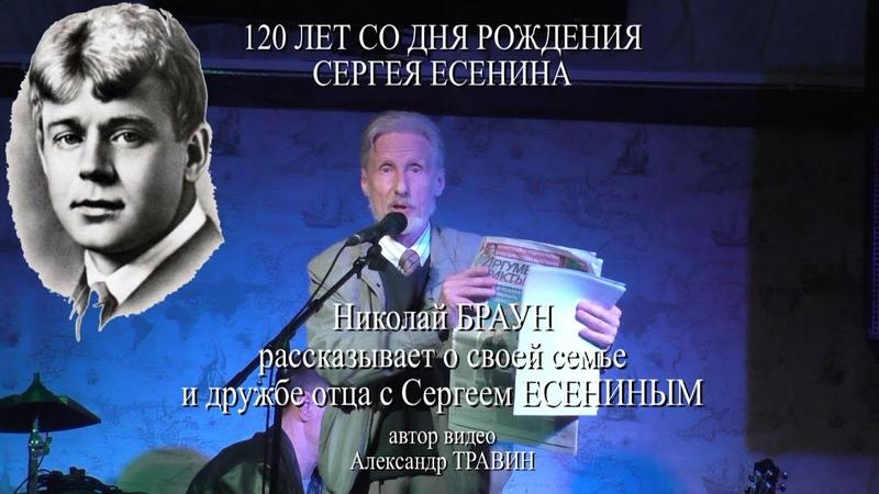 120 лет со дня рождения Сергея Есенина. Николай Браун о своей семье и дружбе отца с Сергеем Есениным