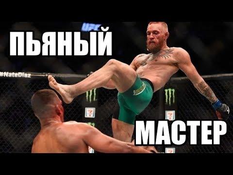 СИНИЙ МАСТЕР - Конор макгрегор VS Хабиб - Emerald weapon