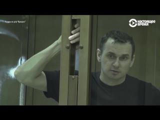 """""""Процесс""""  документальный фильм о суде над Сенцовым"""