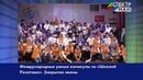 Международные умные каникулы со «Школой Росатома». Закрытие смены