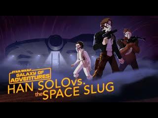 Han solo vs. the space slug - the escape artist  star wars galaxy of adventures