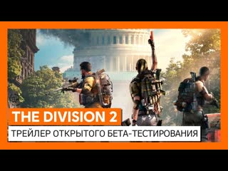 The Division 2 - Официальный трейлер открытого бета-тестирования