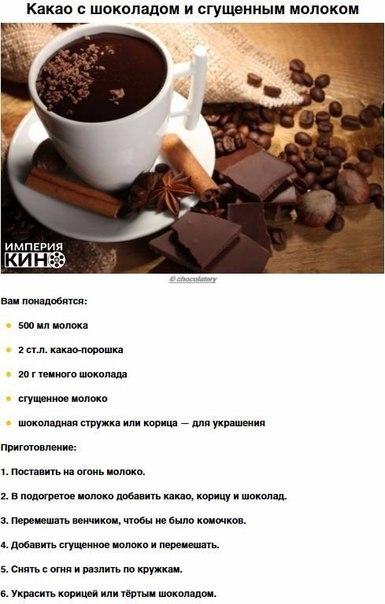 Горячий шоколад рецепт из шоколада в домашних условиях из какао