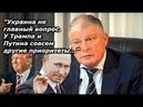 Червоненко. Встреча Трампа и Путина. О нас не говорили. Украина не главный вопрос.