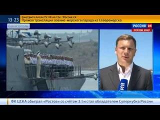 Впервые в составе России День ВМФ отмечает Севастополь