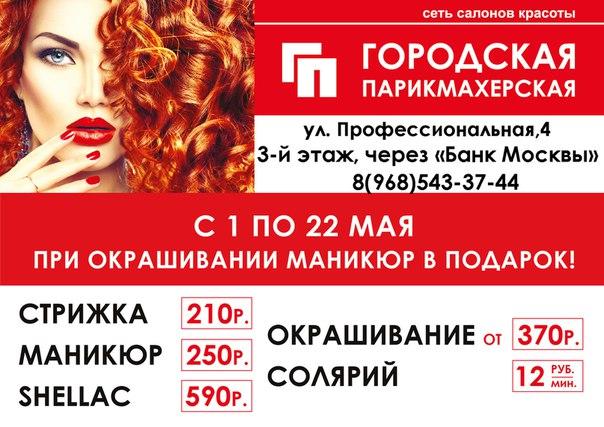 """СЕНСАЦИЯ в нашем городе! С 1 по 22 мая салон красоты """"Городская Парикмахерская"""" дарит всем клиентам при окрашивании волос - БЕСПЛАТНЫЙ маникюр!  Кроме этого, нереально низкая цена на SHELLAC -  590 рублей!"""