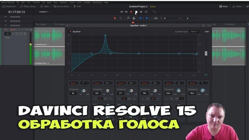 DaVinci Resolve 15 - обработка голоса