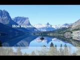 «Мой мармеладный (Я не права)», Катя Лель_ караоке и текст песни